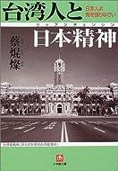 蔡 焜燦 (著)(104)新品: ¥ 669ポイント:13pt (2%)13点の新品/中古品を見る:¥ 351より