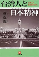 蔡 焜燦 (著)(104)新品: ¥ 669ポイント:22pt (3%)11点の新品/中古品を見る:¥ 669より