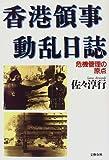 「香港領事動乱日誌―危機管理の原点」佐々 淳行