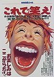 これで笑え!―古今東西のあらゆる《笑い》を完全に網羅した「笑撃」のスーパーガイド!! (別冊宝島 (346))