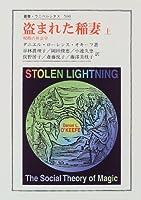 盗まれた稲妻〈上〉呪術の社会学 (叢書・ウニペルシタス)