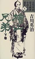 檜山兄弟〈下巻〉 (吉川英治幕末維新小説名作選集)