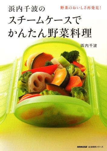 浜内千波のスチームケースでかんたん野菜料理 (生活実用シリーズ)の詳細を見る