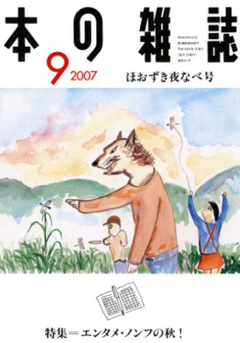 本の雑誌 291号