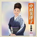 中村美律子 全曲集 2011