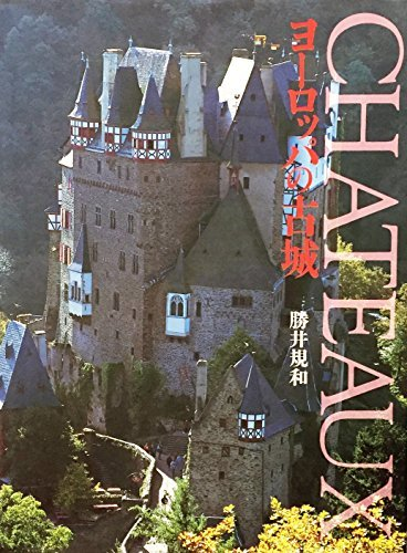 CHATEAUX―ヨーロッパの古城の詳細を見る
