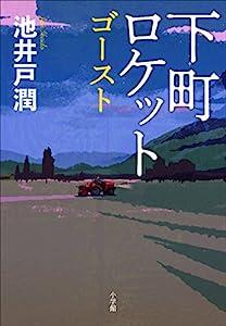 「下町ロケット」シリーズ 3巻 表紙画像