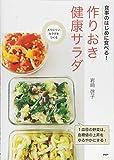 食事のはじめに食べる!  作りおき健康サラダ
