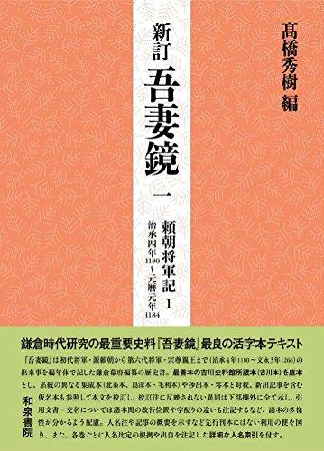 新訂 吾妻鏡 一: 頼朝将軍記1 治承四年(1180)~元暦元年(1184)