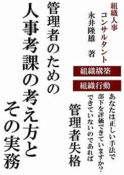 [永井隆雄]の管理者のための人事考課の考え方とその実務