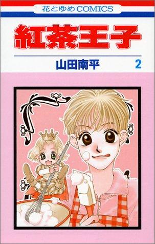 紅茶王子 (2) (花とゆめCOMICS)の詳細を見る