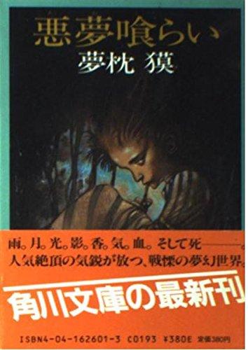 悪夢喰らい (角川文庫)の詳細を見る