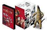 怪獣のあけぼの 幻のレッドキングBOX (プロトタイプフィギュア付 3000個限定生産) [DVD]