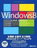 Windows8スーパーマニュアル