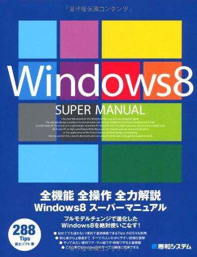 Windows8スーパーマニュアルの詳細を見る