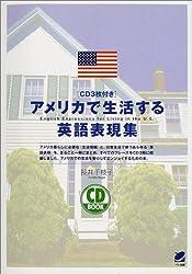 アメリカで生活する英語表現集 (CD book)