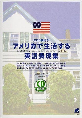 アメリカで生活する英語表現集 (CD book)の詳細を見る