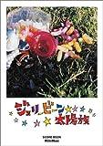 スコアブック 太陽族/ジェリービーン 「バリアフリー」「君のまま」「雨の音」も特別収録 (スコア・ブック)