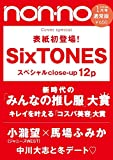 non・no(ノンノ)2020年1月号 表紙: SixTONES
