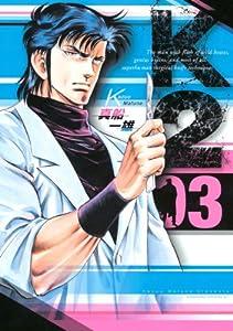 K2 3巻 表紙画像