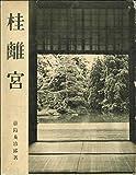 桂離宮 (1950年)