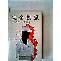 完全脱獄 (1980年) (ハヤカワ・ミステリ文庫)