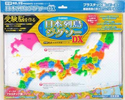 日本列島ジグソーDX