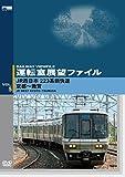 運転室展望ファイルVOL.5 JR西日本 223系新快速 京都~敦賀[DVD]