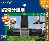 タカギ(takagi) 9mmジョイント T型 9mm水やりホース用 GKJ103【2年間の安心保証】