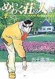めいわく荘の人々(1) (ヤングキングコミックス)