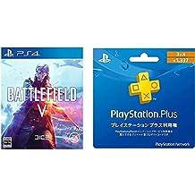 Battlefield V (バトルフィールドV) + PlayStation Plus 3ヶ月利用権 セット - PS4