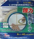 大直(ONAO) 障子貼用 強力両面テープ 5mm幅×20m巻