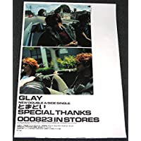 GLAYとまどい ポスター