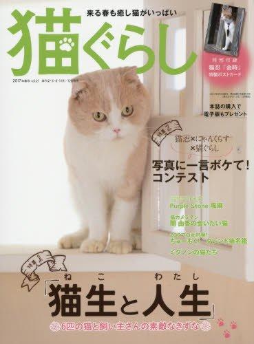 猫ぐらし 2017年 03 月号 [雑誌]