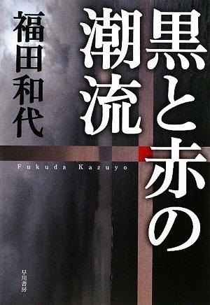 黒と赤の潮流 (ハヤカワ・ミステリワールド)の詳細を見る