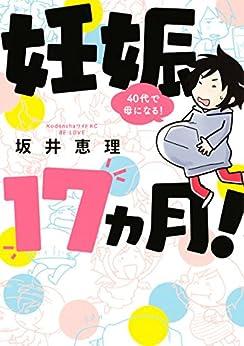 [坂井恵理]の妊娠17ヵ月! 40代で母になる! (BE・LOVEコミックス)