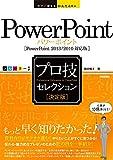 今すぐ使えるかんたんEx PowerPoint [決定版]プロ技セレクション [PowerPoint 2013/2010対応版]