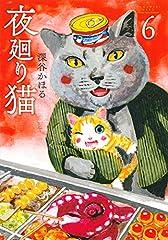 夜廻り猫(6) (ワイドKC)