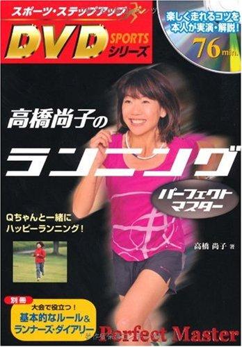 高橋尚子のランニングパーフェクトマスター―Qちゃんと一緒にハッピーランニング! (スポーツ・ステップアップDVDシリーズ)