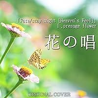 花の唄「Fate/stay night [Heaven's Feel]Ⅰ.presage flower ORIGINAL COVER