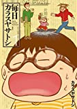 毎日カラスヤサトシ(1) (アフタヌーンコミックス)