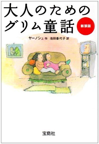 大人のためのグリム童話 (宝島社文庫)の詳細を見る