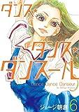 ダンス・ダンス・ダンスール 6 (ビッグコミックス)