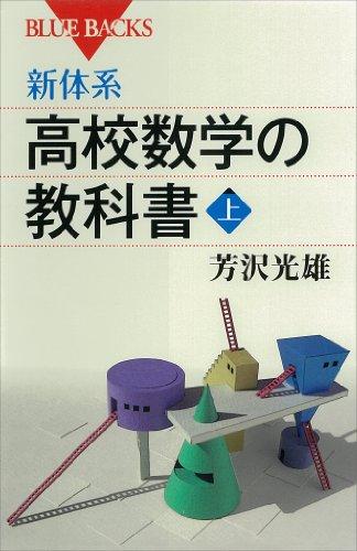 新体系 高校数学の教科書 上 (ブルーバックス)
