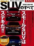 国産&輸入SUVのすべて 2010-2011年 (モーターファン別冊 統括シリーズ vol. 22)
