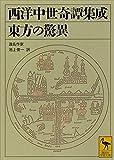 西洋中世奇譚集成 東方の驚異 (講談社学術文庫)
