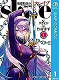 魔都精兵のスレイブ 1 (ジャンプコミックスDIGITAL)