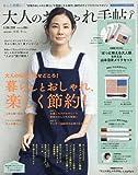 大人のおしゃれ手帖 2018年 6月号 画像