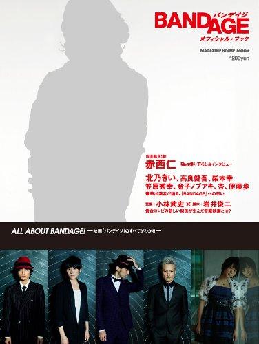BANDAGE オフィシャル・ブック (マガジンハウスムック)