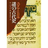 ユダヤと日本謎の古代史